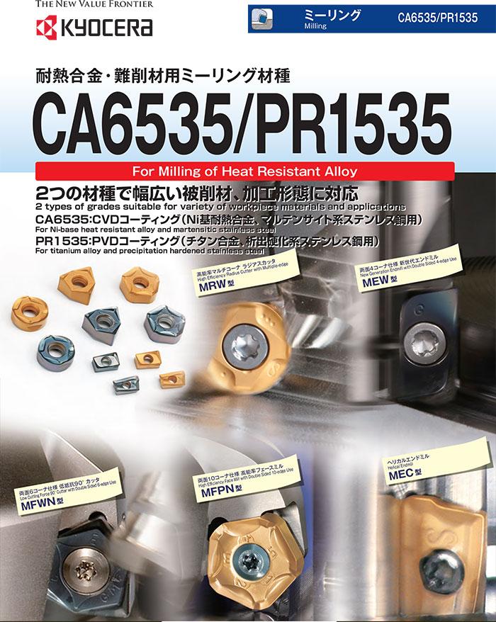 Kyocera Cutting Tools - Milling Applications - Heat Resistant Alloy Grades - CA6535/PR1535